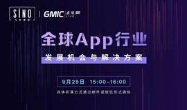 GMIC线上-全球App行业发展机会与解决方案