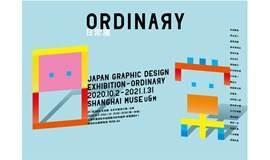 第二届日本平面设计展「日常」
