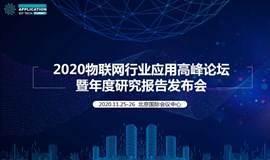 2020物联网技术行业应用高峰论坛暨年度研究报告发布会