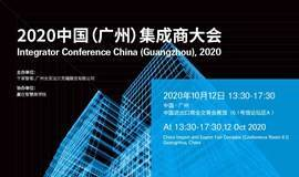 2020中国(广州)智能家居集成商大会