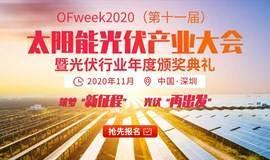 OFweek 2020(第十一届)太阳能光伏产业大会暨光伏行业年度颁奖典礼