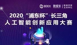 """报名参赛   2020""""浦东杯""""长三角人工智能创新应用大赛!"""