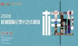 2020桂城国际纪录片艺术剧场——开幕场《扒龙船》