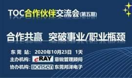 TOC合作伙伴交流会(第五期/东莞站):合作共赢-突破事业/职业发展瓶颈