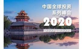 中国全球投资峰会2020北京