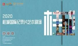 2020桂城国际纪录片艺术剧场——《内心风景》