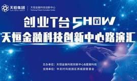 创业T台SHOW-项目路演汇第十四期
