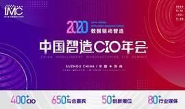数据驱动,智造未来—IMC 2020第二届中国智造CIO年会荣耀启程!