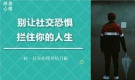 <广州>别让社交恐惧拦住你的人生 | 社交恐惧心理评估分析