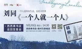 刘同《一个人就一个人》·西西弗书店巡回签售会·赣州站