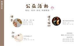 禅茶&理疗瑜伽&抄经(公益活动)