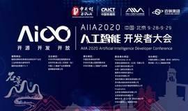 报名参会  | AIIA2020人工智能开发者大会