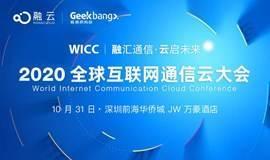 WICC 2020 全球互联网通信云大会