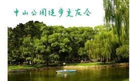 9月19日中山公园徒步交友,感受大上海繁华中的宁静