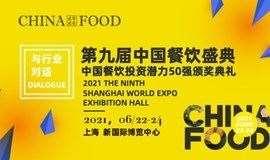 CHINA FOOD 2021 第九届中国餐饮盛典~会议议程