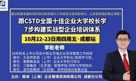 10月22-23日-成都-跟原知名企业大学校长学《上接战略下接绩效——七步构建实战型企业培训体系》