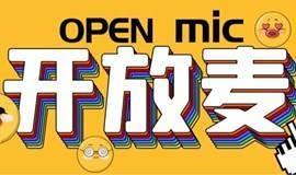 【甜品喜剧】脱口秀开放麦  90分钟爆笑
