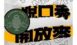【明州喜剧】十月脱口秀开放麦(周二、周四)