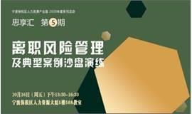 宁波保税区人力资源产业园2020年思享汇活动第5期 离职风险管理及典型案例沙盘演练