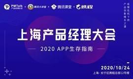 2020上海产品经理大会