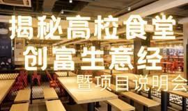 餐饮创业项目说明会