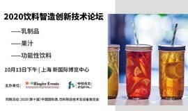 2020饮料智造创新技术论坛