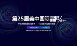 第二十五届美中国际秋季教育展