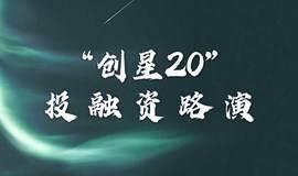 """""""创星20""""第八期线上投融资路演"""