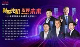 深圳-9月24日-制胜危机  引领未来 – HR科技激活人才创新管理动力