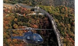 国庆长假不出北京的最酷活动! 直升机飞越长城特惠热报- 制霸视角空中看长城