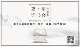 亚·华读书会联合南开大学商学院,李亚教授详解《细节营销》