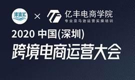9月29号-2020中国(深圳)跨境电商运营大会-M