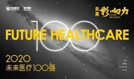 2020未来医疗100强大会