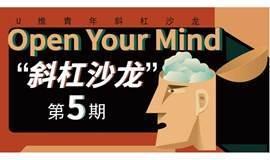 【U维青年 第5期 斜杠沙龙】