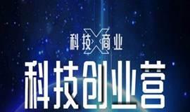 科技 x  商业    科技创业营—细分领域科技驱动型领军企业加速计划