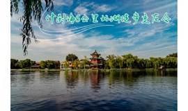 9月19日什刹海公园徒步交友,6公里环湖步道碧水绕古都