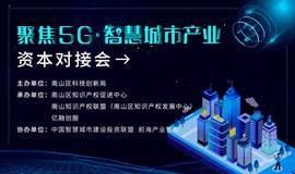 聚焦5G·2020(南山)智慧城市产业资本对接会