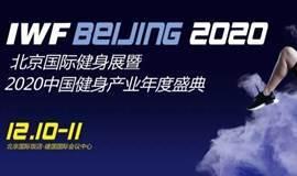 IWF北京国际健身展