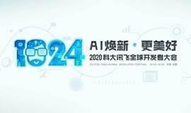 2020科大讯飞全球开发者大会 | 云上见
