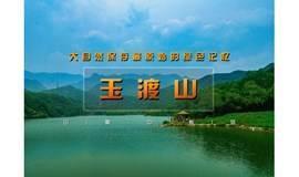 1日:玉渡山|忘忧湖-高山草甸-溪水峡谷瀑布-登山环湖(1日)