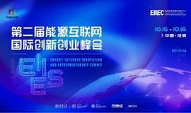 第二届·能源互联网国际创新创业峰会