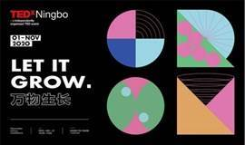 TEDxNingbo2020 年度大会「万物生长」LET IT GROW
