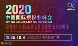 【活动行App用户福利】2020中国国际授权业峰会暨中国国际进口博览会黄浦区投资促进活动China Licensing Conference (仅限10名)你参会 活动行买单