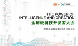 全球硬科技开发者大会(北京)