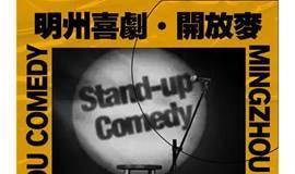 【明州喜剧】九月脱口秀开放麦(周二、周四)