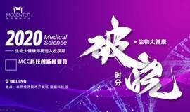 破晓·MCC科技创新创业营生物大健康产业第四次创业茶会