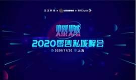 2020零售私域峰会