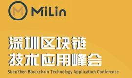 2020深圳区块链技术应用峰会