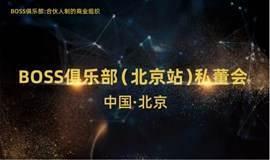 BOSS俱乐部(北京站)第40期私董会