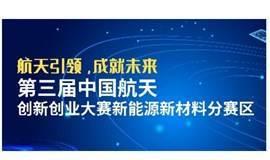 第三届中国航天创新创业大赛新能源新材料分赛区观众火热招募中